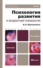 Политология развития и возрастная психология. Учебник для бакалавров. Гриф УМО