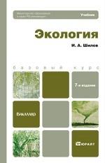 Экология. Учебник для бакалавров. Гриф МО