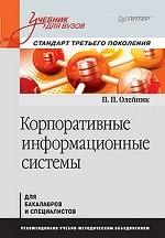 Корпоративные информационные системы. Учебник для вузов. Стандарт третьего поколения