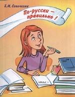 По-русски - правильно! Корректировочный курс для детей-билингвов (+CD)