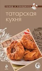 Книга Татарская кухня