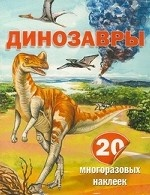 Динозавры. 20 многоразовых наклеек