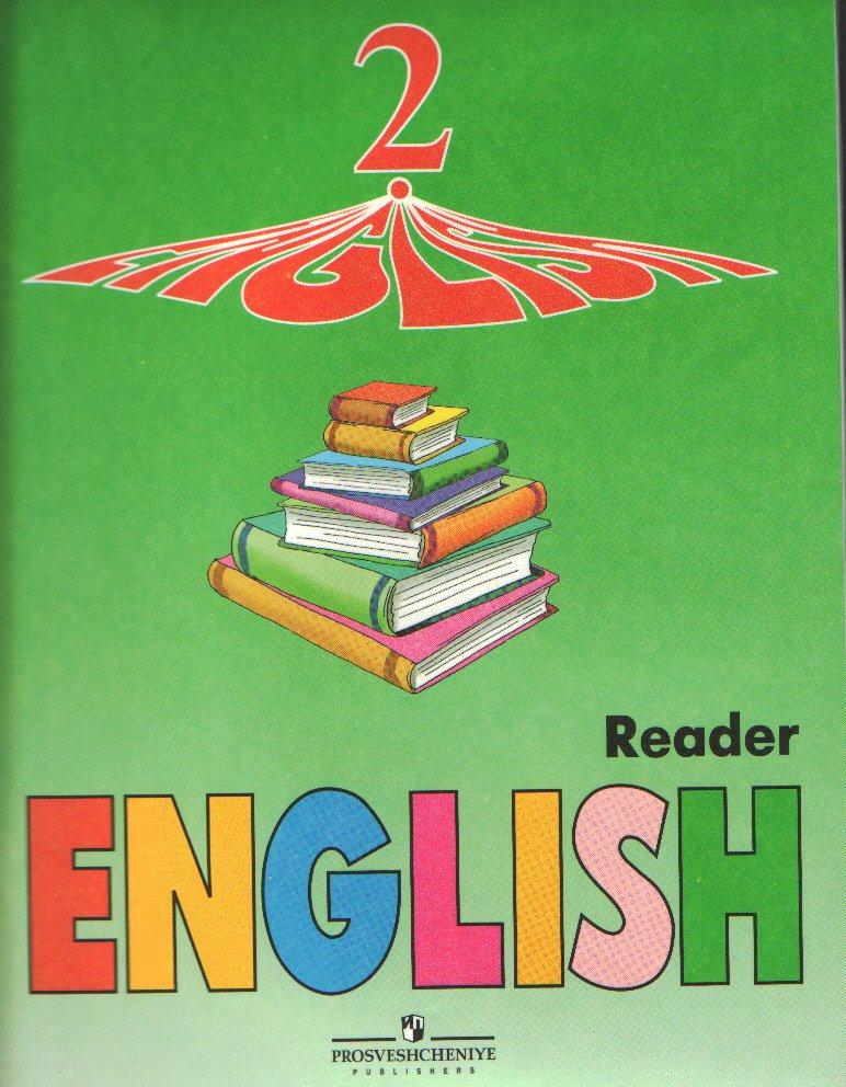 Английский язык. Книга для чтения для 2 класса школ с углубленным изучением английского языка, лицеев, гимназий. 2-ой год обучения