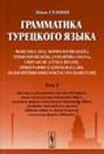 Турецкий язык для повседневного общения. Пособие по переводу