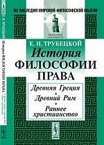 История философии права: Древняя Греция. Древний Рим. Раннее христианство