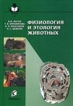 Физиология и этология животных. Учебник для вузов. Гриф Министерства сельского хозяйства