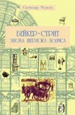 Бейкер-стрит и окрестности. Эпоха Шерлока Холмса