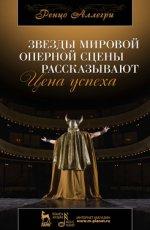 Звезды мировой оперной сцены рассказывают. Цена успеха