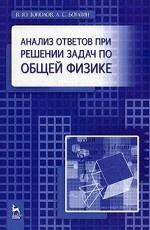 Анализ ответов при решении задач по общей физике: Учебное пособие
