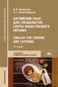 Английский язык для специалистов сферы общественного питания. Учебное пособие
