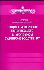 Защита интересов потерпевшего в уголовном судопроизводстве РФ
