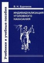 Индивидуализация уголовного наказания: закон, теория, судебная практика. Учебно-практическое пособие