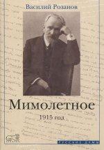 Мимолетное. 1915