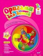 Скачать Оригами для детей. 3-5 лет DVD бесплатно