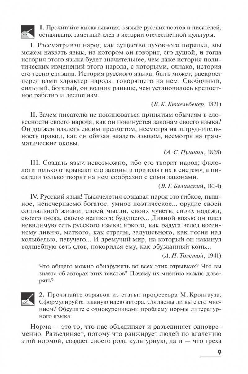 Решебник по русский язык и культура речи антонова