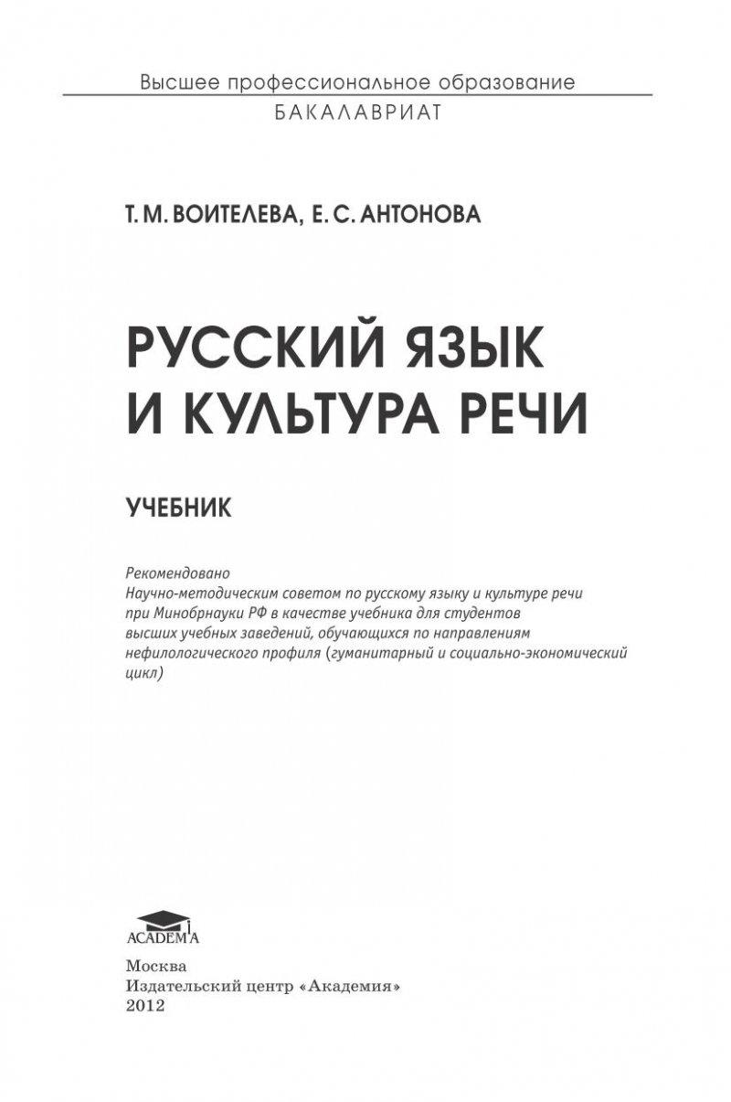 и гдз онлайн русский язык речи культура воителева