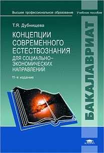 Концепции современного естествознания для социально-экономических направлений. Учебное пособие для студентов учреждений высшего профессионального образования