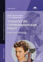Технология парикмахерских работ: Рабочая тетрадь. 5-е изд., испр