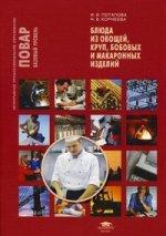 Блюда из овощей, круп, бобовых и макаронных изделий. 2-е изд