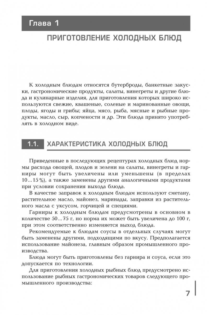 учебник кулинария повар кондитер анфимова татарская читать