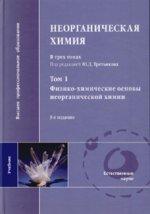 Неорганическая химия. Том 1. Физико-химические основы неорганической химии