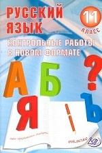 Русский язык 11кл Контрольн.работы в НОВОМ формате