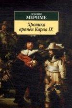 Хроника времен Карла IX (нов.обл.)