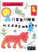 Дневник медвежонка