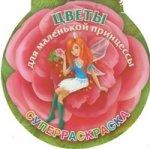 Скачать Цветы для маленькой принцессы. Суперраскраска бесплатно