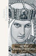 Жены русской короны.Кн.1