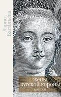 Жены русской короны.Кн.2