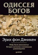 Скачать Одиссея богов бесплатно Эрих фон Дэникен