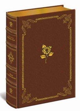 Дама с камелиями (эксклюзивное подарочное издание)