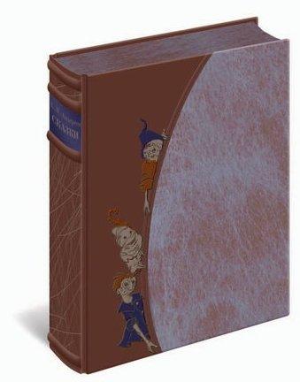 Сказки (эксклюзивное подарочное издание)