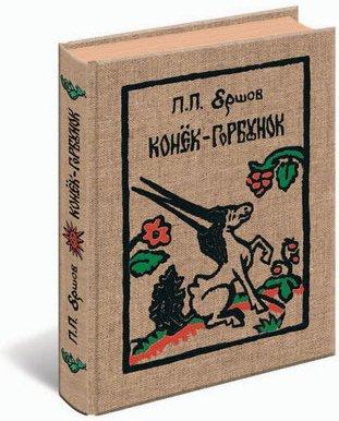 Конек-Горбунок (эксклюзивное подарочное издание)