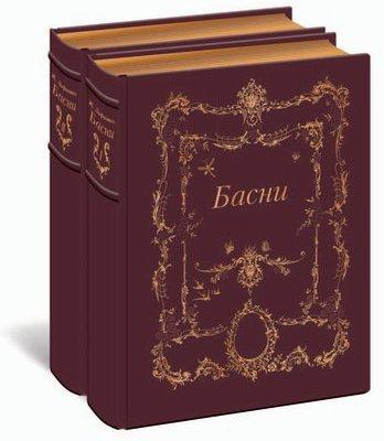 Басни. В 2 томах (эксклюзивное подарочное издание)