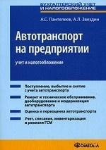 Автотранспорт на предприятии: учет и налогообложение