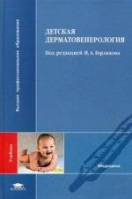 Детская дерматовенерология: Учебник