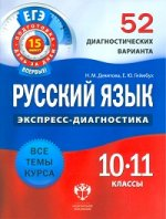 Скачать ЕГЭ Русский язык. 10-11 классы. 52 диагностических варианта бесплатно