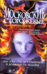 Московские Сторожевые