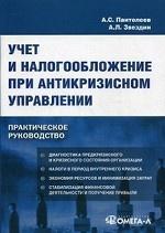 Учет и налогообложение при антикризисном управлении. Практическое руководство
