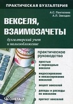 Векселя, взаимозачеты: бухгалтерский учет и налогообложение. Практическое руководство