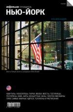 Нью-Йорк (выпуск 6)