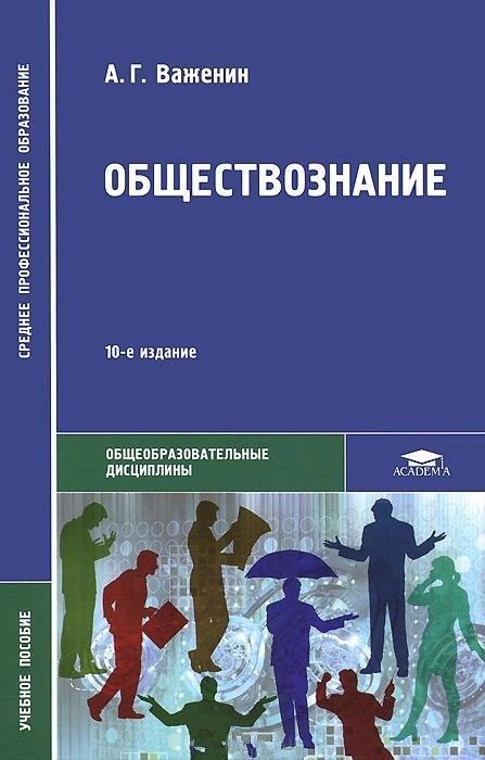 epub учебник обществознание важенин