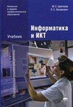 Информатика и ИКТ: Учебник. 2-е изд., перераб. и доп