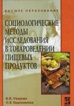 Скачать Социологические методы исследования в товароведении пищевых продуктов бесплатно