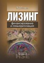 Газман В.Д.. Лизинг. Финансирование и секьюритизация