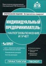 Индивидуальный предприниматель: налогообложение и учет. + CD. 11-е изд. перераб. и доп