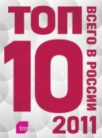 2011. Топ-10 всего в России