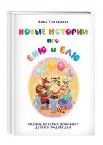 Новые истории про Еню и Елю. Сказки, которые помогают детям и родителям